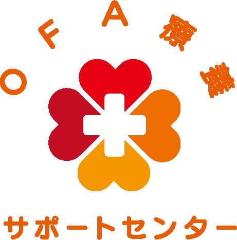 OFA療養サポートセンター